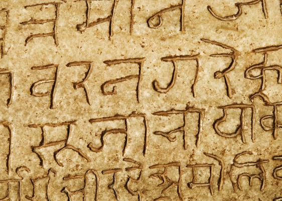A new '7 Term Sanskrit Course for Yoga  Practitioners'